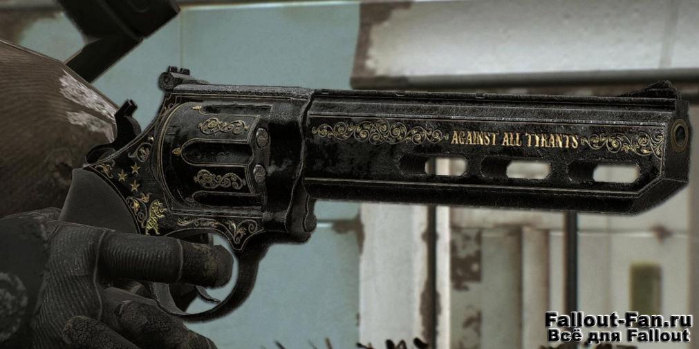 скачать мод на оружие на Fallout 4 - фото 9